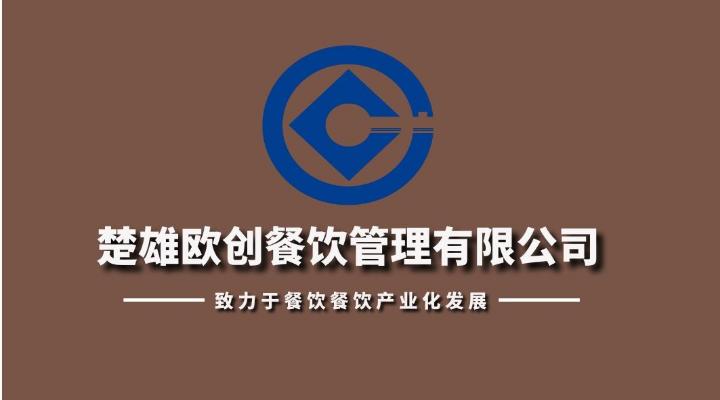 楚雄歐創餐飲管理有限公司