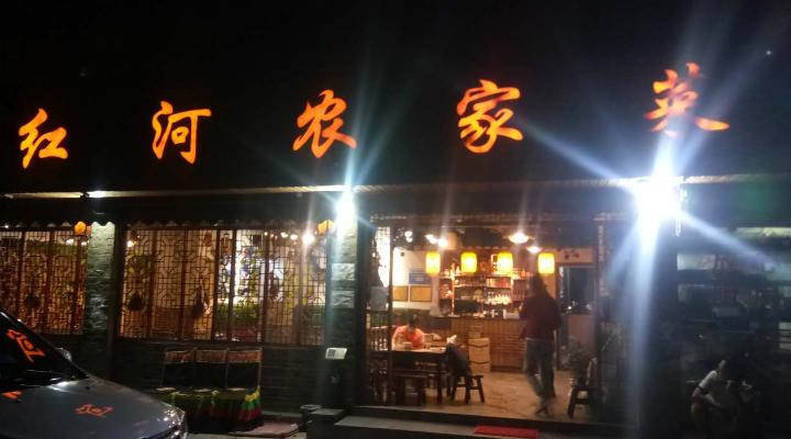 紅河農家菜(永安路店)