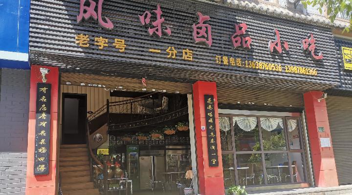 楊氏風味鹵品小吃(麗景店)