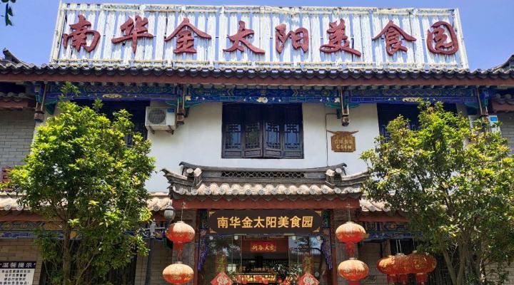 南華金太陽美食園(彝人古鎮店)