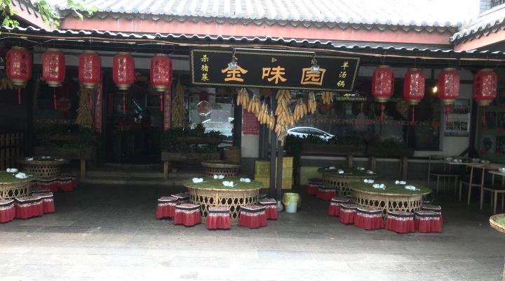 楚雄金味園(古鎮店)