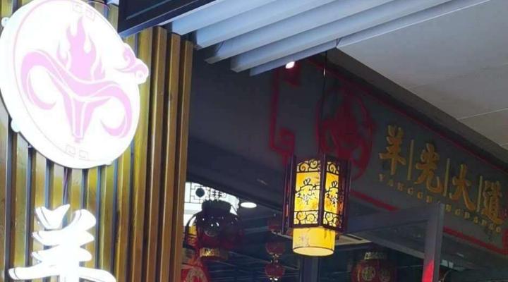 羊光大道火鍋店