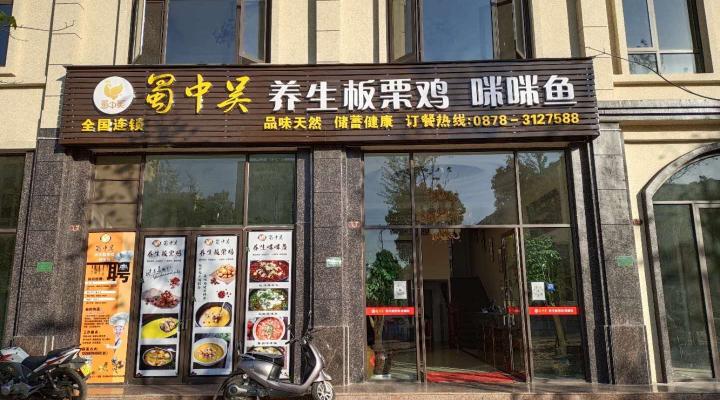 蜀中吳養生板栗雞 咪咪魚)