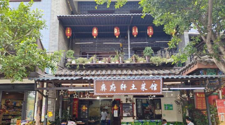 彝府軒土菜館