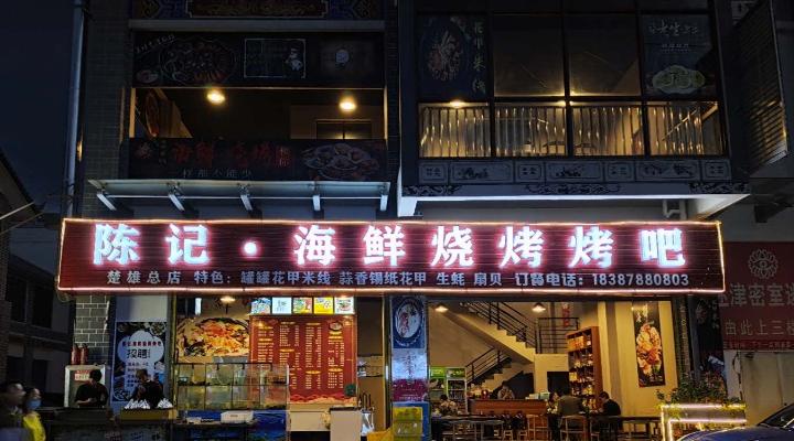 陳記 海鮮燒烤烤吧