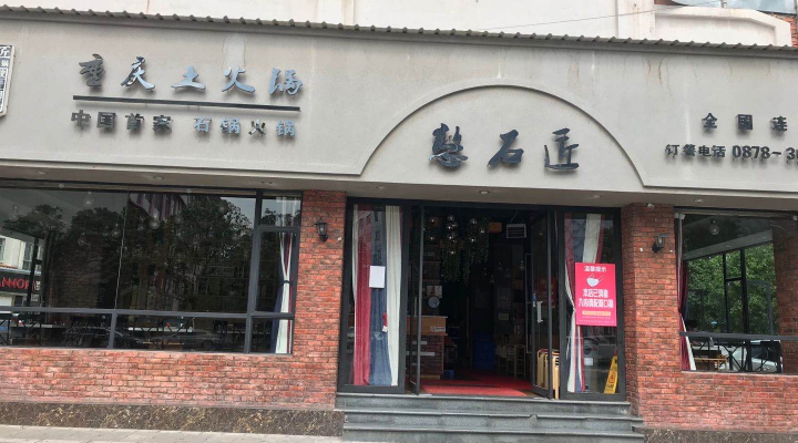 憨石匠火鍋(開發區店)