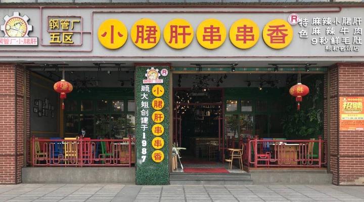 鋼管廠五區小郡肝串串香(熙和名筑店)
